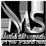 משה סרוגוביץ